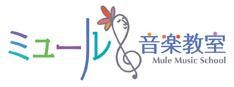 各務原市の音楽教室 ミュール音楽教室